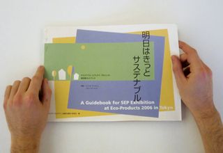 GuidebookSEP-320x220